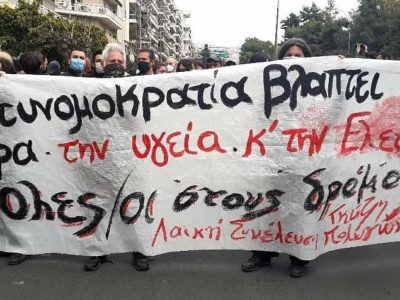 athens-demonstration-against-police